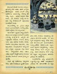March 1969 Telugu Chandamama magazine page 73