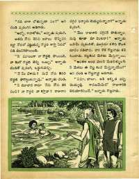 March 1969 Telugu Chandamama magazine page 48