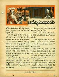 March 1969 Telugu Chandamama magazine page 47
