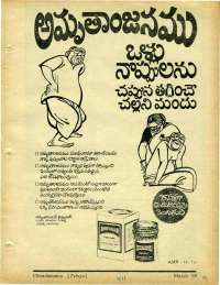 March 1969 Telugu Chandamama magazine page 9
