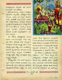 March 1969 Telugu Chandamama magazine page 69