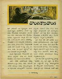 March 1969 Telugu Chandamama magazine page 43