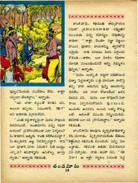 July 1970 Telugu Chandamama magazine page 28