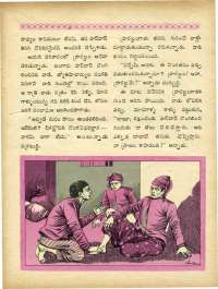 July 1970 Telugu Chandamama magazine page 43
