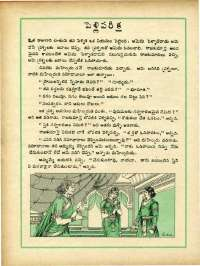 July 1970 Telugu Chandamama magazine page 54