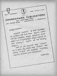 July 1970 Telugu Chandamama magazine page 3