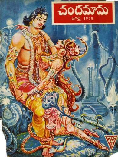 July 1970 Telugu Chandamama magazine cover page