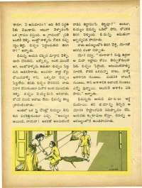 July 1970 Telugu Chandamama magazine page 40