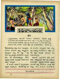 July 1970 Telugu Chandamama magazine page 23