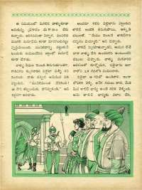July 1970 Telugu Chandamama magazine page 51