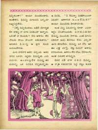 July 1970 Telugu Chandamama magazine page 38