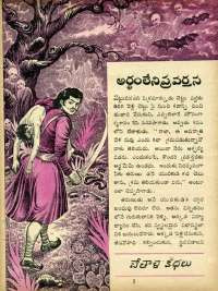 July 1970 Telugu Chandamama magazine page 31