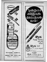 July 1970 Telugu Chandamama magazine page 8