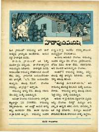 July 1970 Telugu Chandamama magazine page 21