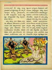 July 1970 Telugu Chandamama magazine page 64