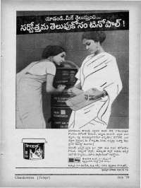 July 1970 Telugu Chandamama magazine page 81