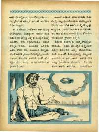 July 1970 Telugu Chandamama magazine page 18
