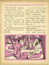 July 1970 Telugu Chandamama magazine page 39