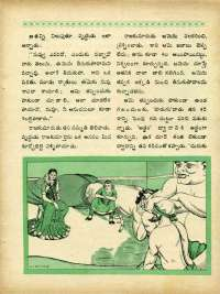 July 1970 Telugu Chandamama magazine page 59