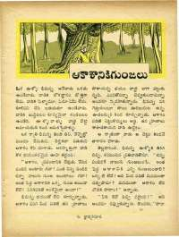 July 1970 Telugu Chandamama magazine page 37