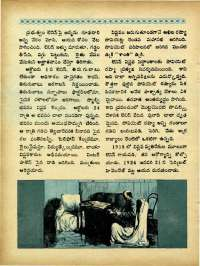 July 1970 Telugu Chandamama magazine page 74
