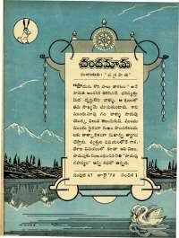 July 1970 Telugu Chandamama magazine page 15