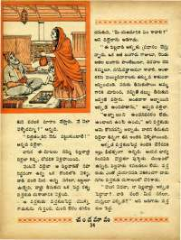 July 1970 Telugu Chandamama magazine page 48
