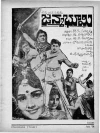 July 1970 Telugu Chandamama magazine page 9