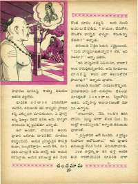 July 1970 Telugu Chandamama magazine page 34