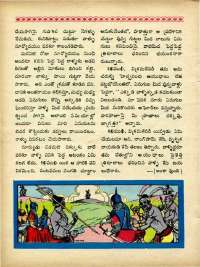 July 1970 Telugu Chandamama magazine page 30