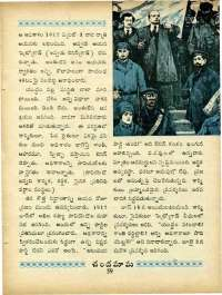 July 1970 Telugu Chandamama magazine page 73