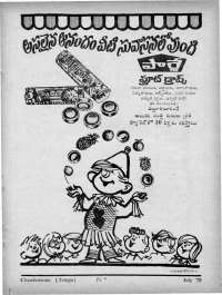 July 1970 Telugu Chandamama magazine page 7