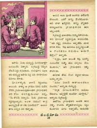 July 1970 Telugu Chandamama magazine page 42