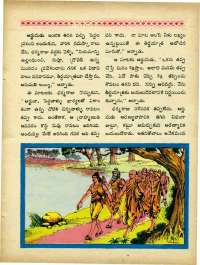 July 1970 Telugu Chandamama magazine page 67