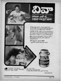 July 1970 Telugu Chandamama magazine page 6