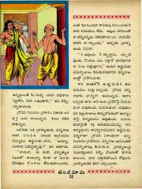 July 1970 Telugu Chandamama magazine page 66