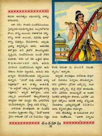July 1970 Telugu Chandamama magazine page 65