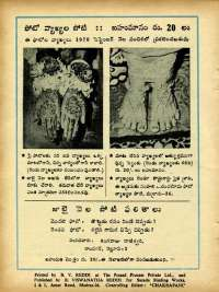 July 1970 Telugu Chandamama magazine page 78