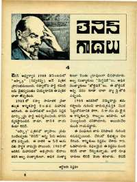 July 1970 Telugu Chandamama magazine page 71
