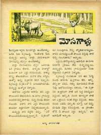 July 1970 Telugu Chandamama magazine page 41