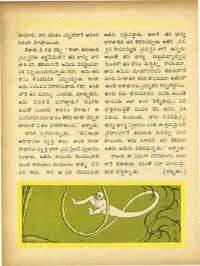 July 1970 Telugu Chandamama magazine page 36