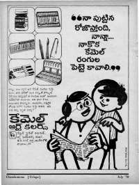 July 1970 Telugu Chandamama magazine page 12