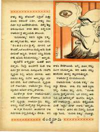 July 1970 Telugu Chandamama magazine page 61