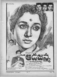July 1970 Telugu Chandamama magazine page 11
