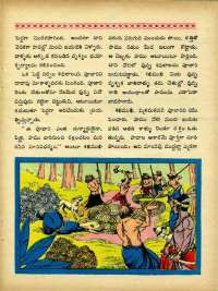July 1970 Telugu Chandamama magazine page 25