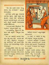 July 1970 Telugu Chandamama magazine page 49