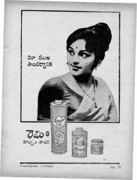 July 1970 Telugu Chandamama magazine page 5