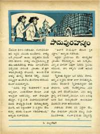 July 1970 Telugu Chandamama magazine page 17