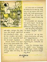 July 1970 Telugu Chandamama magazine page 32