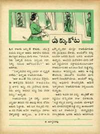 July 1970 Telugu Chandamama magazine page 55